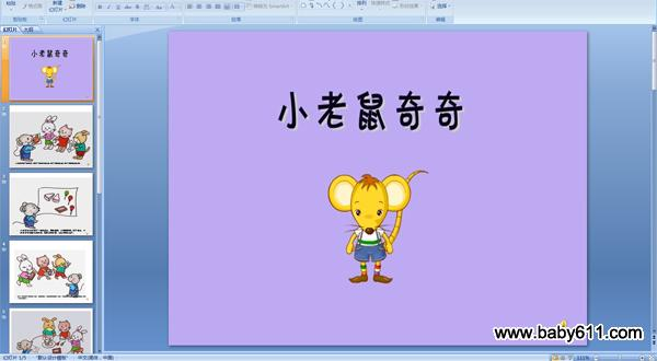 幼儿园小班故事配音ppt课件:小老鼠奇奇