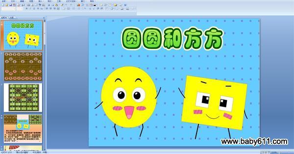 幼儿园中班语言故事配音课件:《圆圆和方方》