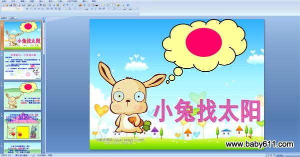 """此课件总共7页,含配音,下载后有配套教案,请点击下方按钮进行下载。 简要说明:   活动目标:   1、初步了解故事内容,学习故事中的形容词:红红的、圆圆的、亮亮的、暖暖的。   2、通过小兔子寻找太阳的经过,学会全面完整地认识太阳的外形特征。   3、在活动中,敢于大胆发言,积极表达   自己的意见。   有一只可爱的小兔子,听说太阳是红红的、圆圆的,便要去找太阳。   它来到屋子里,指着两盏红红的、圆圆的灯笼问妈妈:""""妈妈,妈妈这是太阳吗?""""妈妈说:""""不,这是两盏"""