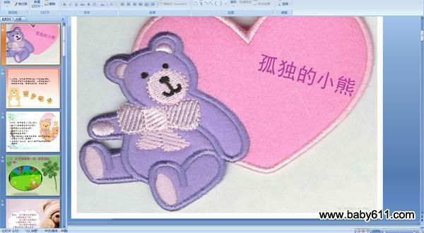 幼儿园ppt多媒体课件:孤独的小熊