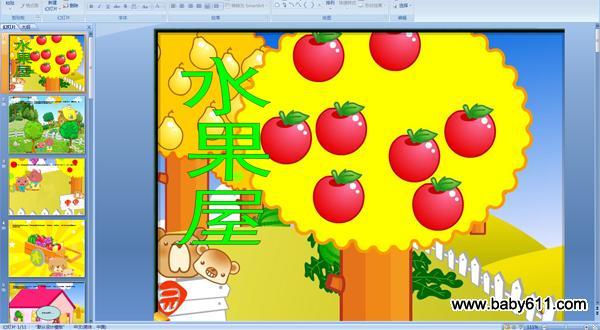 幼儿园数学pptv数学上册《人教屋》课件水果版课件ppt故事