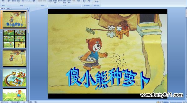 幼儿园教学课件萝卜v教学故事:傻小熊种大班竹编语言ppt图片
