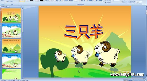 羊的关节结构示意图