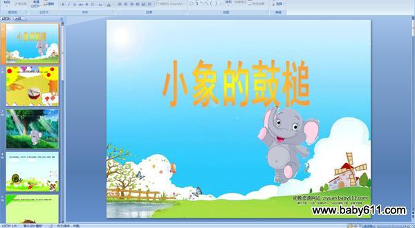 幼儿园小班配音故事PPT 小象的鼓槌