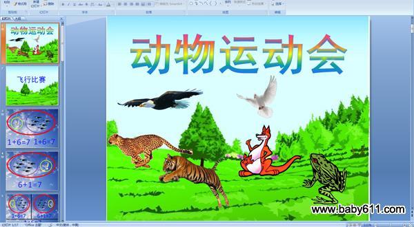 幼儿园中班数学ppt课件:动物运动会