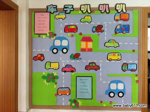 幼儿园小班主题墙装饰:车子叭叭叭