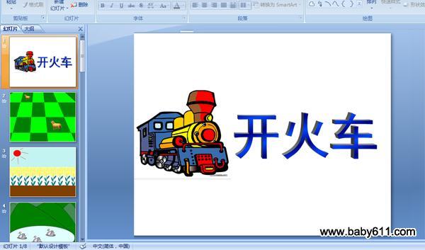 幼儿园小班语言多媒体课件:开火车