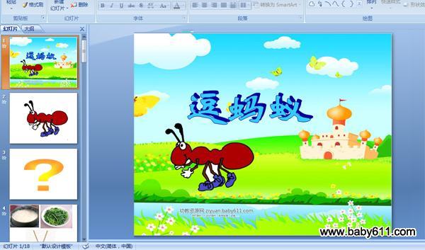 幼儿园小班语言ppt课件:逗蚂蚁