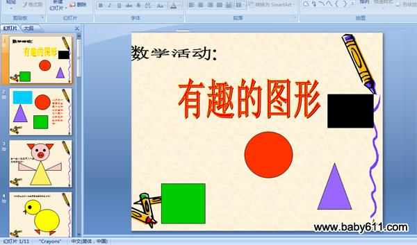 幼儿园小班数学活动《有趣的图形》ppt多媒体课件
