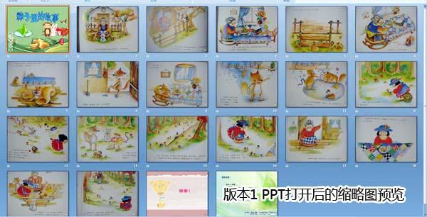 幼儿园端午节故事课件:粽子里的故事ppt配音图片