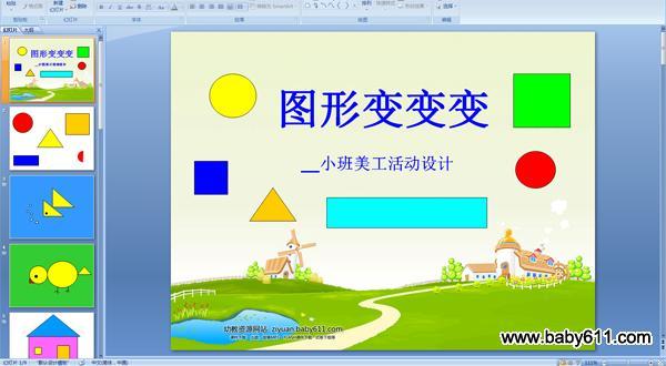 幼儿园小班美工活动设计ppt课件:图形变变变