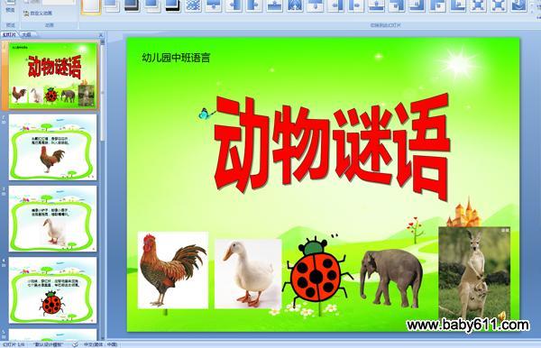 幼儿园中班语言ppt课件:动物谜语