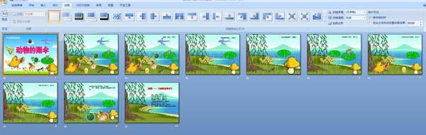 幼儿园中班动物教案_幼儿园中班语言活动PPT课件:动物的雨伞 - 中班教学课件