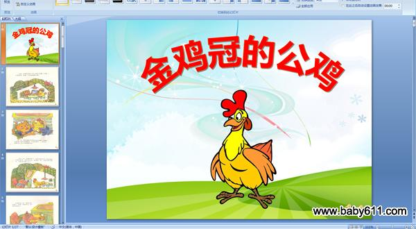 幼儿园大班故事ppt课件:金鸡冠的公鸡