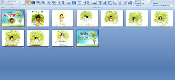 幼儿园叶子早期阅读ppt绘本大班:课件教案生活中的比北师大版小屋设计图片