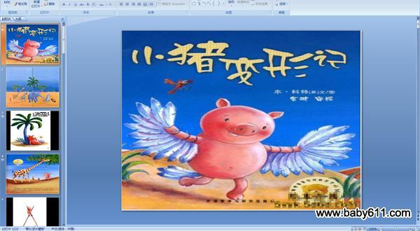 幼儿园课件中班《小猪变形记》ppt教案课面试春稿《》说图片