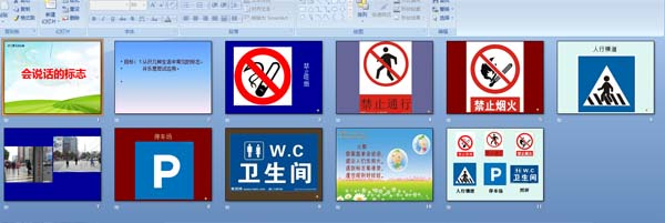 幼儿园大班ppt多媒体课件:会说话的标志