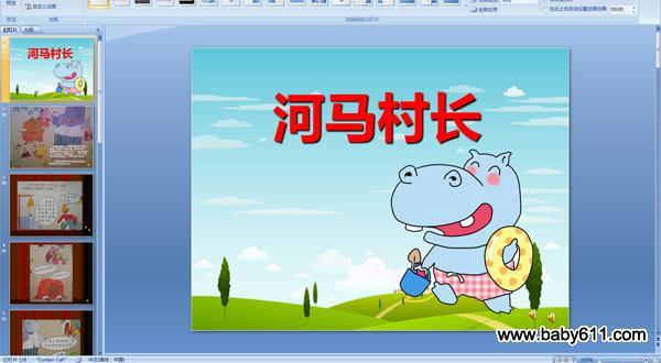 幼儿园大班语言活动ppt课件:河马村长