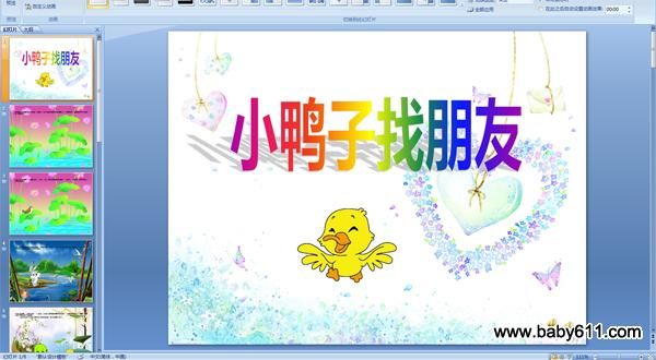 幼儿园小班故事配音课件:《<font color=red>小鸭子找</font>朋友》