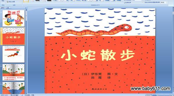 幼儿园绘本故事配音ppt课件:小蛇散步