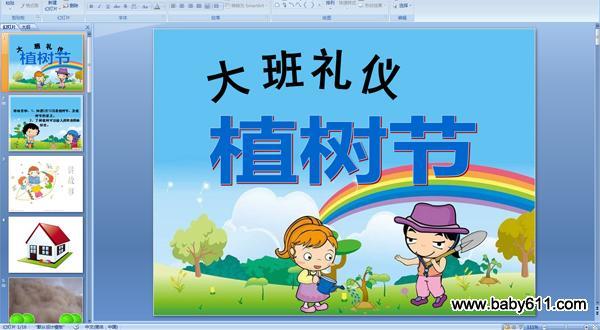 幼儿园大班礼仪ppt课件:植树节