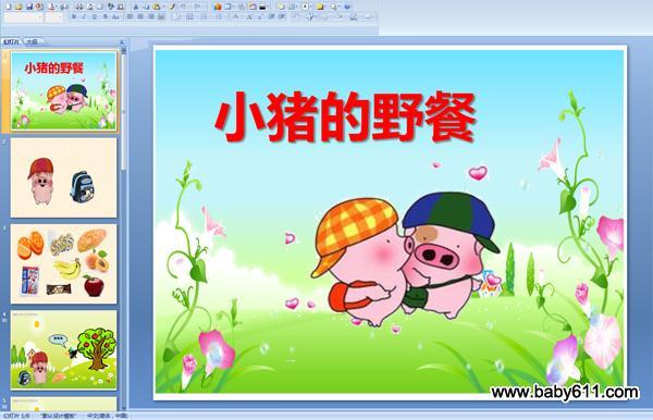 幼儿园小班语言活动ppt课件:小猪的野餐