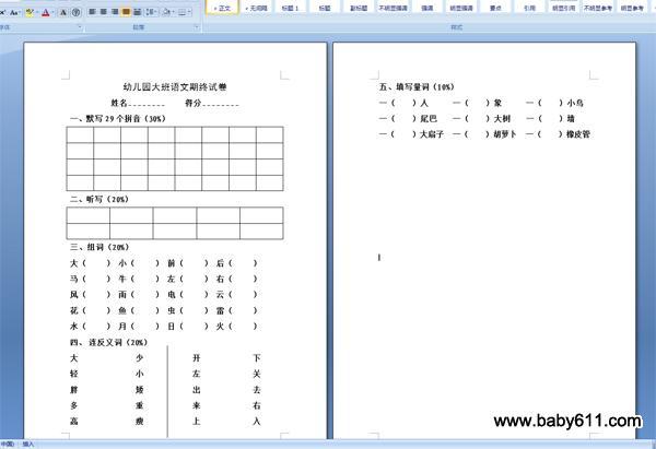 幼儿园大班语文_幼儿园学前班班语文期末测试卷