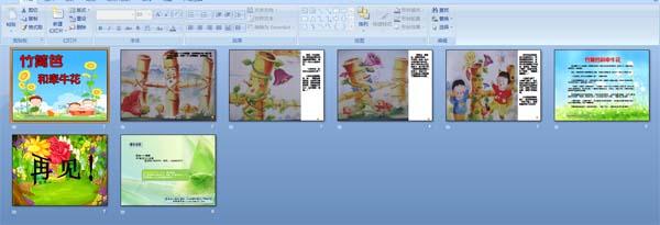 此教案总共8页,含分页分段配音,幼儿配音,下载后有配套教学中国龙整体课件武术图片
