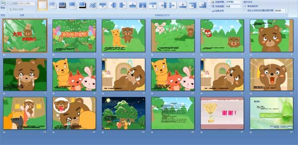 幼儿园大班故事 大熊的拥抱节 PPT配音
