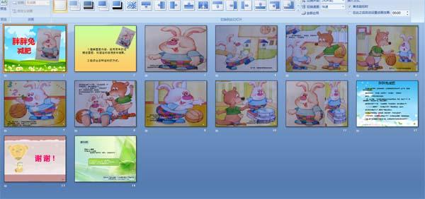 幼儿园配音故事《胖胖兔减肥》ppt课件