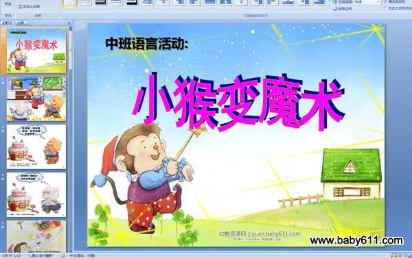 幼儿园中班语言ppt课件 小猴变魔术 含配音