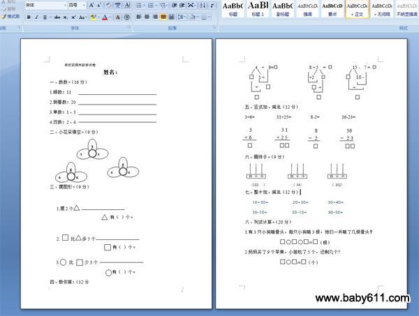 幼儿园学前班第二学期数学期末试卷
