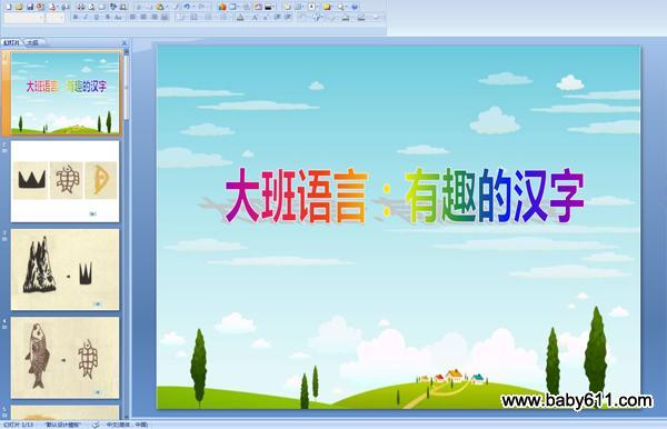 幼儿园大班语言活动ppt课件:有趣的汉字