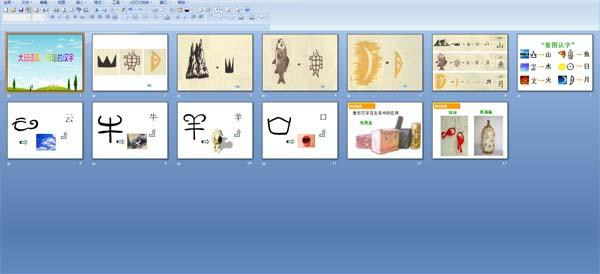 儿园大班语言 有趣的汉字 PPT课件