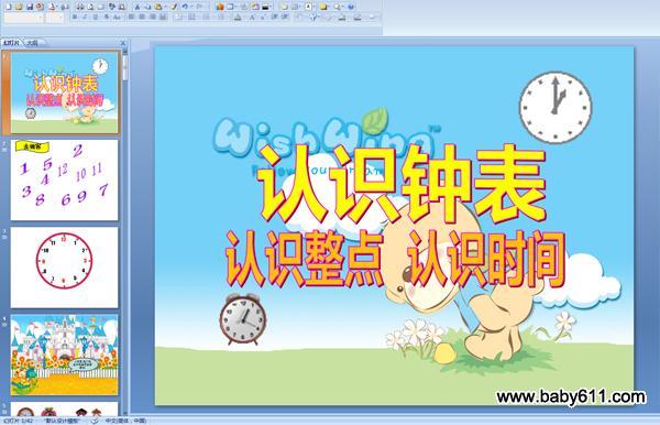 幼儿园整点认识年级PPT钟表(认识时数认识大班学二小学案例分析课件图片