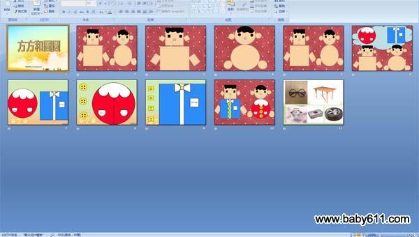 幼儿园小班数学活动:方方和圆圆ppt课件
