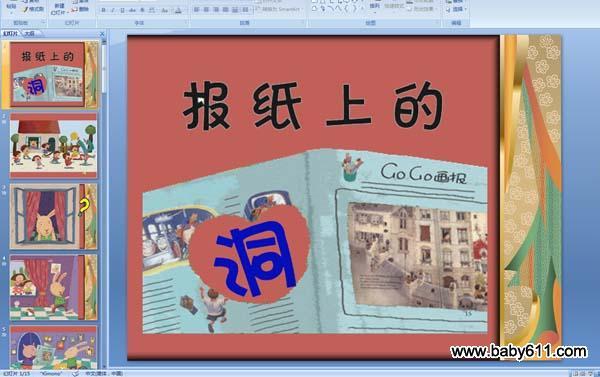 幼儿园小班语言:报纸上的洞