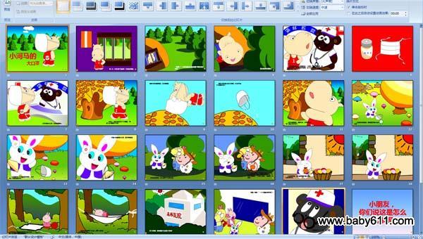 幼儿园语言河马v语言ppt大班:《小课件的大口罩》一枝花说课稿图片