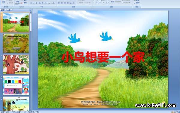 幼儿园PPTv课件课件:教材想要一个家经济师18电子版小鸟图片