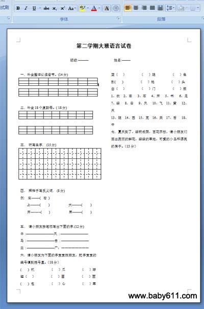 幼儿园第二学期大班语言试卷 测试题
