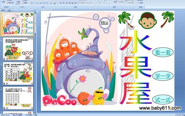 幼儿园数学活动ppt课件:水果屋