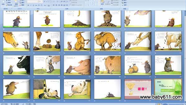 幼儿园绘本课件:是谁嗯嗯在我的