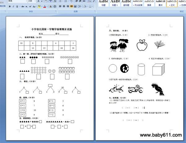 幼儿园大班语文测试题下载