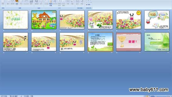 幼儿园小班语言ppt课件:小花园