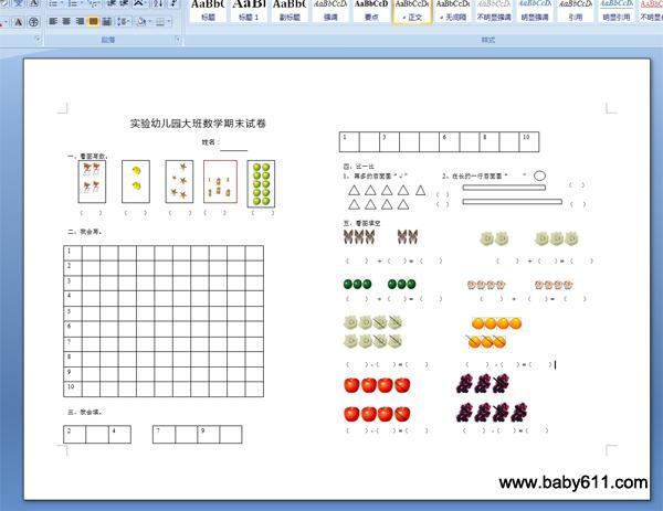 实验幼儿园大班数学期末试卷