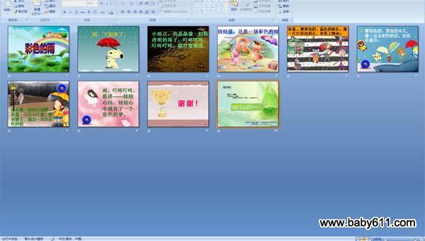 幼儿园学前班ppt课件:彩色的雨