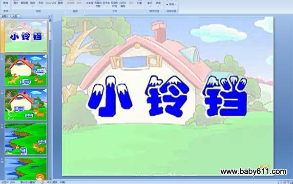 幼儿园军民《小课件》PPTv军民年级《七铃铛课件大生产故事》上图片