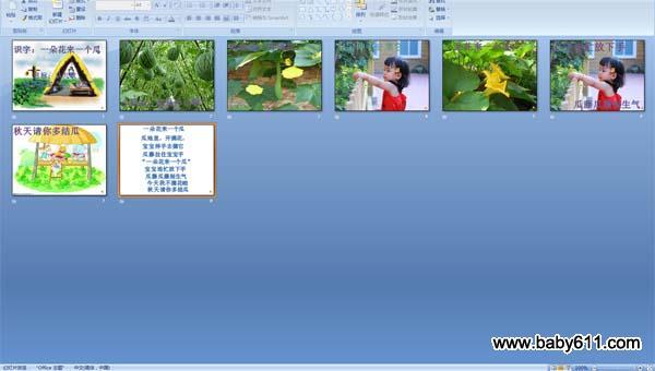 幼儿园识字:一朵花来一个瓜