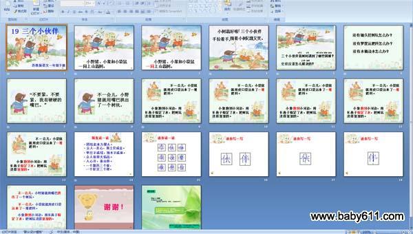 小学一年级语文课件 (ppt课件,flash动画课件大全)