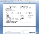 小学幼儿大班数学、语文试卷